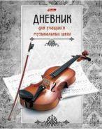 Дневник для музыкальной школы Скрипка  (16882)