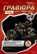 """Гр211 Гравюра на золоте """"Мотоциклист"""" (13272 )"""