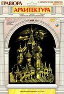 """Гравюра Гр-434 Гравюра на золоте """"Собор Василия Блаженного""""(13272 )"""