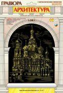 """Гр-437 Гравюра """"Храм Воскресения Христова"""" (золото)  (13272 )"""